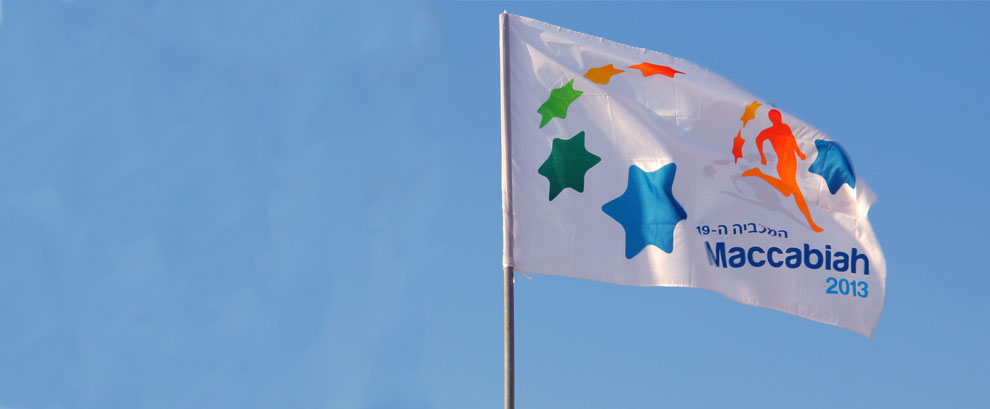 HISTORY OF THE WORLD MACCABIAH GAMES